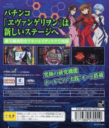 PS3 backM (BLJM60294)