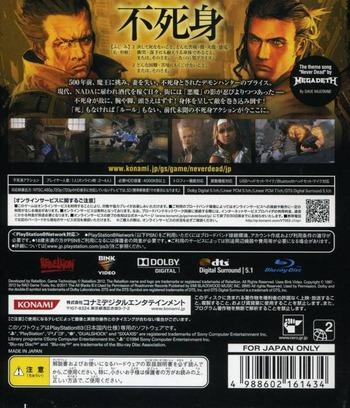 PS3 backM (BLJM60354)