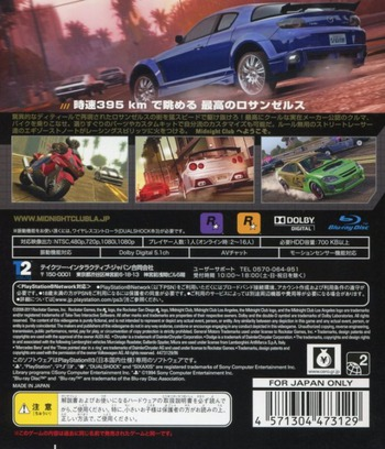 PS3 backM (BLJM60368)