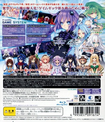 超次元ゲイム ネプテューヌ Neptune (Compile Heart Selection) PS3 backM (BLJM60377)