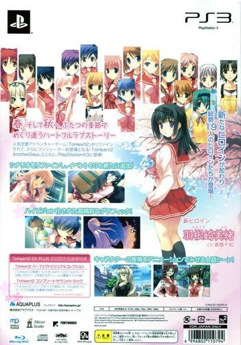 トゥ ハート 2 デラックス プラス (Limited Edition) PS3 backM (BLJM60380)