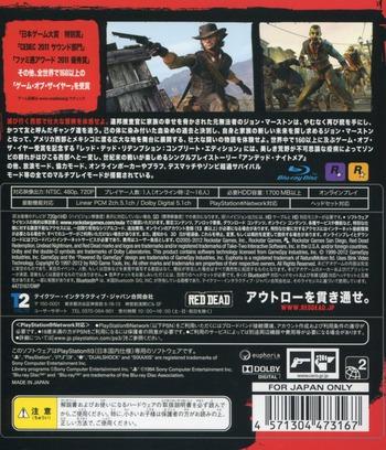 レッド・デッド・リデンプション コンプリート・エディション PS3 backM (BLJM60403)