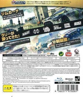 PS3 backM (BLJM60458)