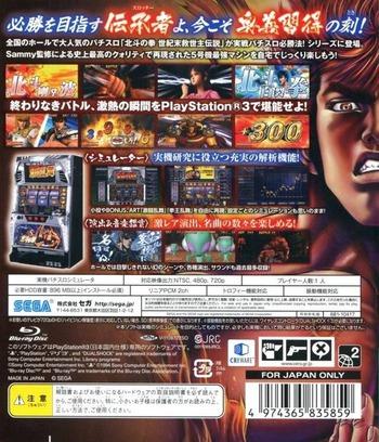 PS3 backM (BLJM60468)