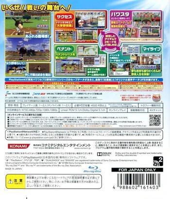 実況パワフルプロ野球2012 PS3 backM (BLJM60469)