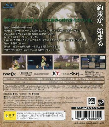 アーシャのアトリエ~黄昏の大地の錬金術士~ PS3 backM (BLJM60486)