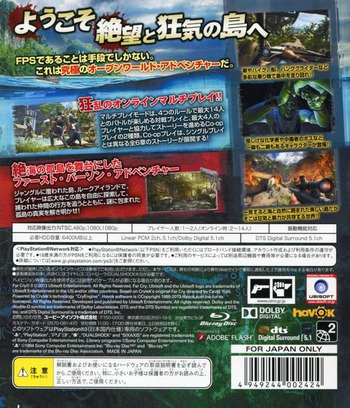 ファークライ3 PS3 backM (BLJM60532)
