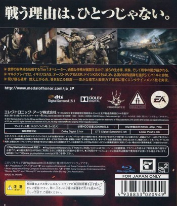 PS3 backM (BLJM60541)