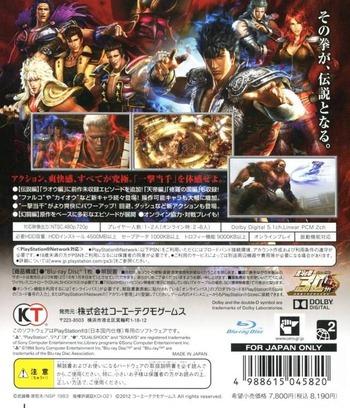 PS3 backM (BLJM60553)