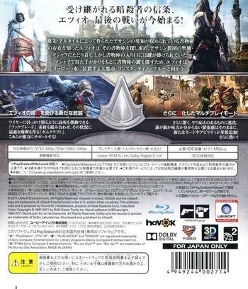 PS3 backM (BLJM60573)