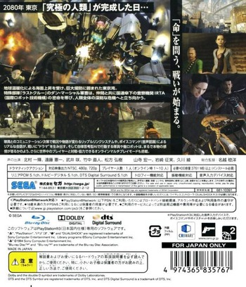 PS3 backM (BLJM60988)