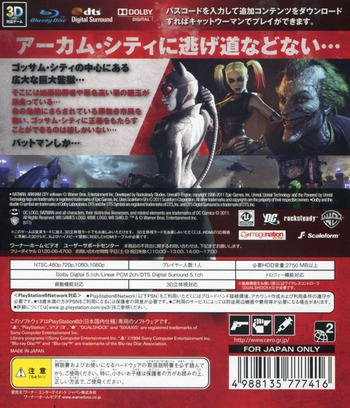バットマン アーカムシティ (通常版) PS3 backM (BLJM60989)