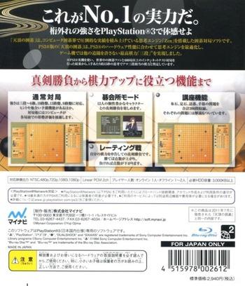 PS3 backM (BLJM61036)