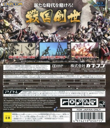 PS3 backM (BLJM61063)