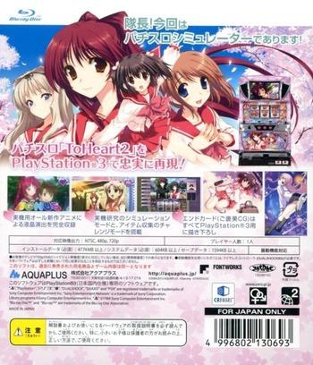 PS3 backM (BLJM61066)