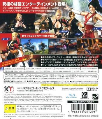 PS3 backM (BLJM61085)