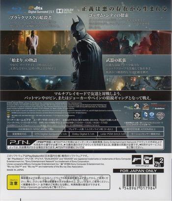 バットマン: アーカム ビギンズ PS3 backM (BLJM61096)