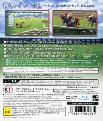 PS3 backM (BLJM61119)