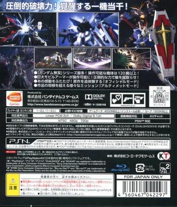 真・ガンダム無双 PS3 backM (BLJM61140)