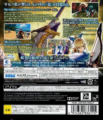 シャイニング・レゾナンス PS3 backM (BLJM61156)