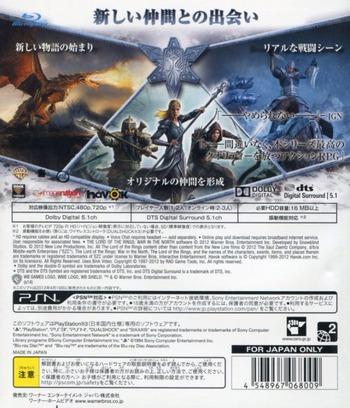 PS3 backM (BLJM61169)