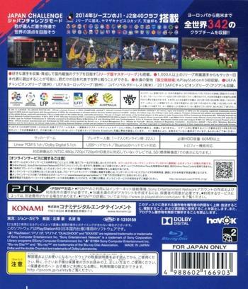 PS3 backM (BLJM61176)