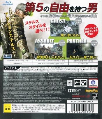 PS3 backM (BLJM61217)