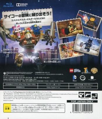 レゴムービー ザ・ゲーム PS3 backM (BLJM61234)
