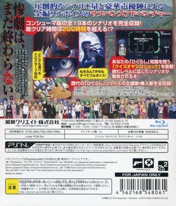 PS3 backM (BLJM61255)