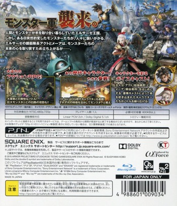 PS3 backM (BLJM61256)