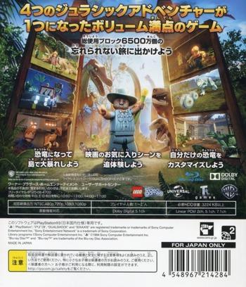 レゴ ジュラシックワールド PS3 backM (BLJM61298)