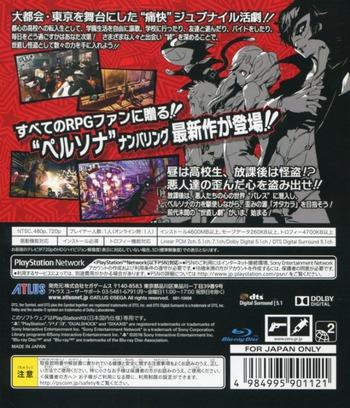 PS3 backM (BLJM61346)