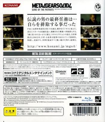 メタルギア ソリッド 4 ガンズ・オブ・ザ・パトリオット PS3 backM (BLJM67001)