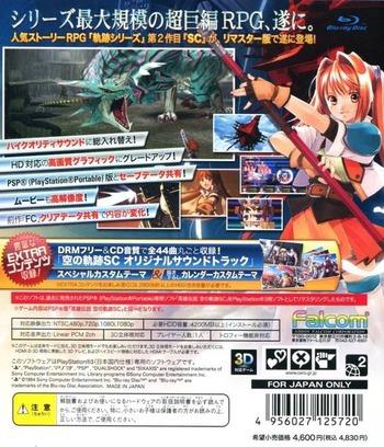 英雄伝説 空の軌跡SC: 改 HD EDITION PS3 backM (BLJM85005)