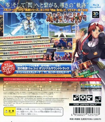 英雄伝説 空の軌跡the 3rd:改 HD EDITION PS3 backM (BLJM85006)