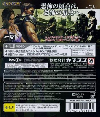 PS3 backM (BLJM90001)