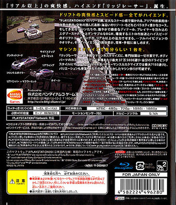 リッジレーサー7 PS3 backM (BLJS10001)