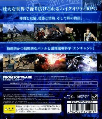 PS3 backM (BLJS10003)