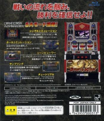 PS3 backM (BLJS10006)