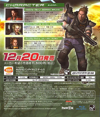 タイムクライシス4 PS3 backM (BLJS10010)