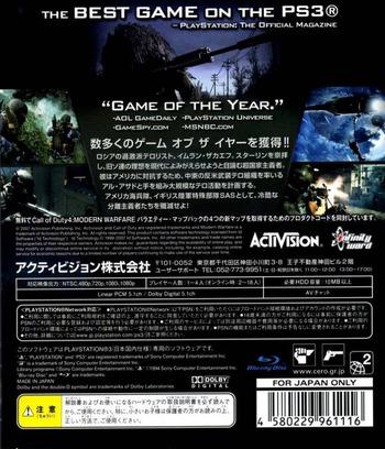 PS3 backM (BLJS10031)