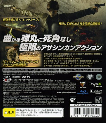 PS3 backM (BLJS10054)