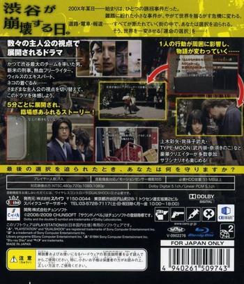 428 ~封鎖された渋谷で~ PS3 backM (BLJS10057)