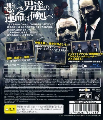 PS3 backM (BLJS10059)