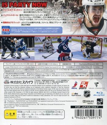 PS3 backM (BLJS10065)