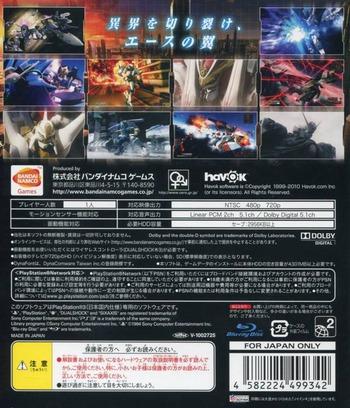 アナザーセンチュリーズエピソード R PS3 backM (BLJS10081)