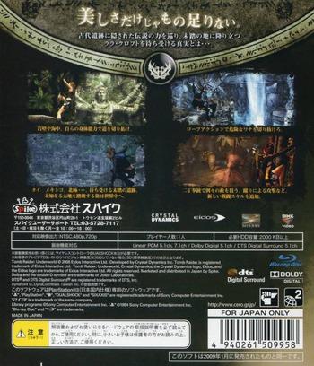 トゥームレイダー: アンダーワールド (Spike the Best) PS3 backM (BLJS10087)