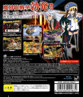 魔界戦記ディスガイア4 PS3 backM (BLJS10095)