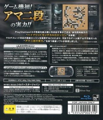 PS3 backM (BLJS10096)