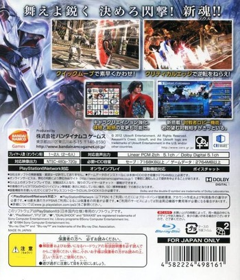 ソウルキャリバー V PS3 backM (BLJS10115)